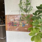 ナミニノカレー - アパートの一室みたいな創作スパイスカレーのお店☆彡