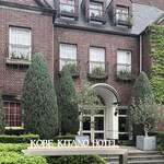 神戸北野ホテル -