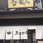 魚太郎・蔵のまち - 外観