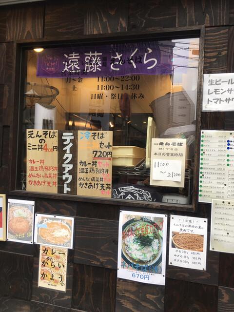 メニュー写真 : 路麺えんそば - 伏見/そば [食べログ]
