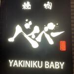 YAKINIKU BABY -