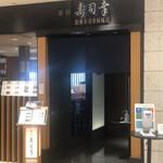 羽田 寿司幸 - 良く見れば姉妹店と書いてありました