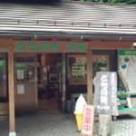 都民の森とちのみ売店 -