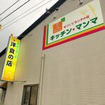 キッチン マンマ - キッチン☆マンマさん