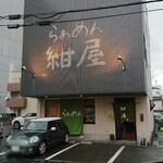 らぁめん紺屋 -