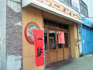 博多ラーメン一龍 西条店