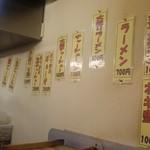13290599 - 店内メニュー
