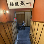 武一 - 店内への階段