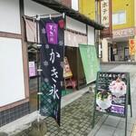 日光茶屋 - 東武日光駅から東照宮へ向かう坂道をちょっと上った所に在ります。
