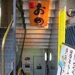 麺や おの - 階段を下りて左側です