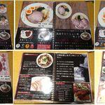 鶏番長 - メニュー。鶏番長(名古屋市緑区)食彩品館.jp撮影