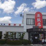 葵飯店 - 葵飯店(愛知県豊田市) 食彩品館.jp撮影