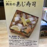 shuzenjiekibemmaizushi - 2020年7月