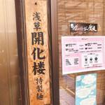 麺屋 ジギー - 有名ラーメン店など、特に認められたお店にしか卸さないという浅草開花楼の特製麺だそうです。