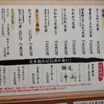 tonkatsuhamaya - メニュー