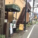 キッチン放蕩 - 通り沿いの風景。 この先にはこの素敵なお店が。