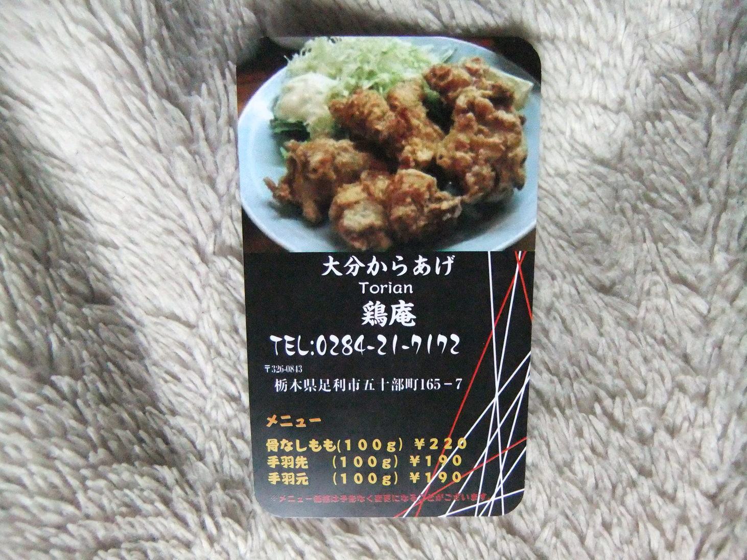 鶏庵 name=