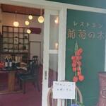 葡萄の木 - お店入り口