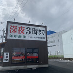 岐阜タンメン -