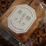 132951147 - わたくしが普段買うのはバケットタイプのラスクが多いのですが、こちらのお店で作っているのは2種類ともパン・ド・ミタイプでした