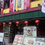 蓮香園 - 市場通り
