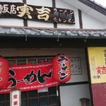 中華飯店 実吉 -