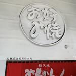 新天地 みっちゃん - 外観写真:
