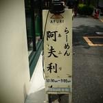 AFURI - 看板