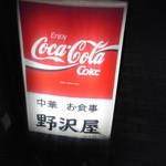 Nozawaya - 店の行灯