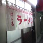 Nozawaya - 店の暖簾