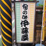 旬の味 伊藤屋 - 行灯