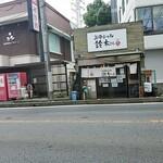 魚骨ラーメン 鈴木さん - 外観