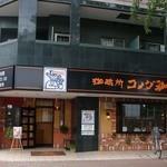 コメダ珈琲店 - 俺のコメダ初体験はココ。栄5丁目店。