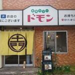 欧風カリー ドモン - 店舗外観