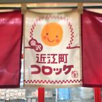 近江町コロッケ - 暖簾