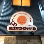 近江町コロッケ - 看板