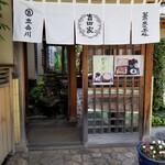 そば会席 立会川 吉田家 - 鮫洲口。
