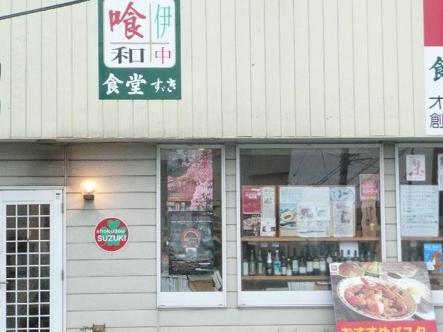 食堂すゞき name=
