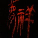和・ダイニング 北の夢祥 - 店内の入口横の行灯ロゴマーク