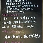 133000983 - 本日のメニュー