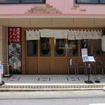 みつ星製麺所 - お店外観