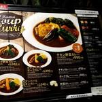 Supukarekamui - スープカレー