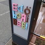 江戸堀BEEF -