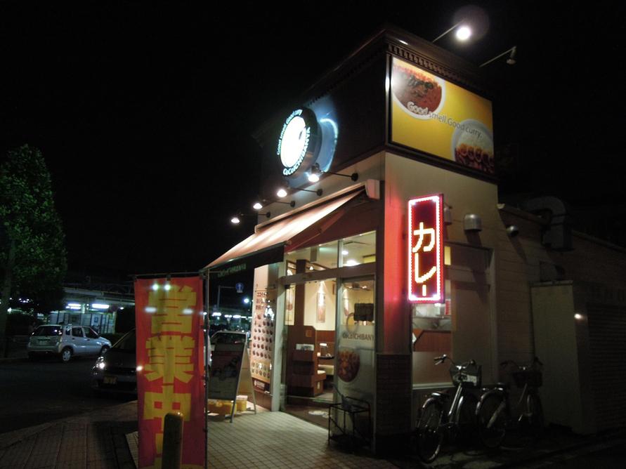 CoCo壱番屋 JR久喜駅西口店