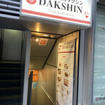 南インド料理ダクシン - 入口の様子で