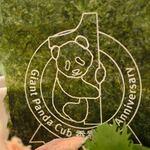 上野動物園 西園食堂 - 海苔にはシャンシャン1歳記念のプリントが。この海苔だけで売ってないかなぁ。いっぱい買って帰りたい、、、