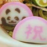 上野動物園 西園食堂 - 蒲鉾にもパンダのイラストと祝の文字。このパンダの蒲鉾も動物園で売ってくれないかな~