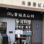 cafe スロープ -