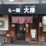 らー麺大勝 -