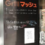 Grillマッシュ - 外観 営業時間